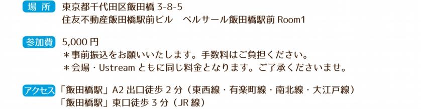 スマイルママ塾 Vol.3 会場