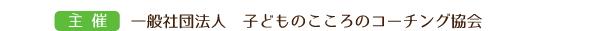 スマイルママ塾 Vol.4 主催