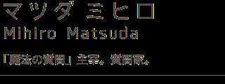 マツダミヒロ
