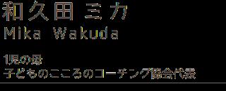和久田ミカ