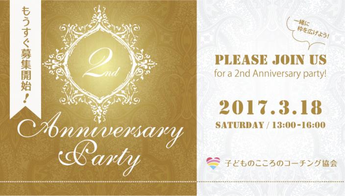 もうすぐ募集開始!2nd Anniversary Party