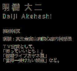 daiji-akehashi