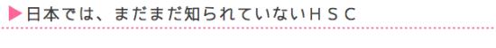 日本では、まだまだ知られていないHSC