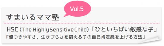 すまいるママ塾vol5 HSC(The Highly Sensive Child)「ひといちばい敏感な子」「傷つきやすさ、生きづらさを抱える子の自己肯定感を上げる方法」