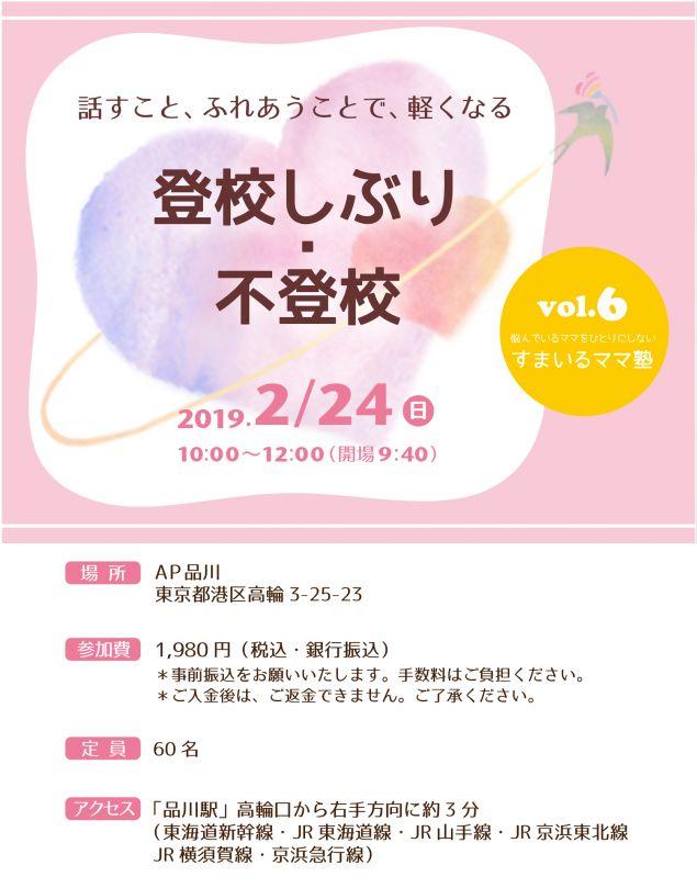 すまいるママ塾 Vol.4