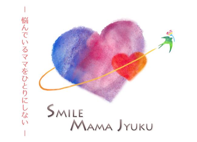 悩んでいるママをひとりにしない SMILE MAMAA JYUKU
